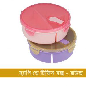 happy-day-tifin-box-round